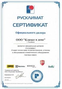 Дилерский сертификат Electrolux